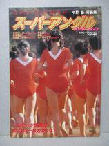 スーパーアングル 中野基 写真集 セクシーアクション7月号増刊 1982年 チアガール チアリーダー パンチラ