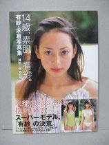 有紗・水着 写真集 14歳、素肌の有紗。