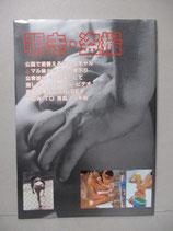 覗き・盗撮 笠倉出版
