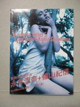永井流奈 写真集 Accidents Series5 Luna Nagai + Kishin Shinoyama 篠山紀信