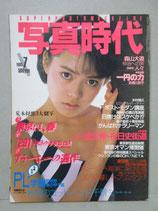 写真時代 1985年7月号 荒木経惟