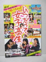 いつだって女子高生 1986年1月 熱烈投稿増刊号