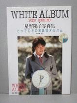 星野陽子 写真集 とっておきの放課後アルバム