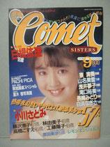 コメット・シスターズ Comet SISTERS 1988年9月