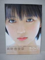 真野恵里菜 写真集 「まのちゃん ~Dear Friends~」 DVDあり