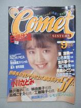 B級) コメット・シスターズ Comet SISTERS 1988年9月
