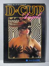 Dカップ ギャル 写真集 Dカップ・エンジェルズ D-CUP Angels
