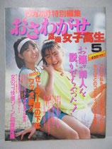 おさわがせ女子高生 アクションカメラ特別編集 昭和61年5月