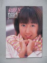 桜ことみ 写真集 初脱ぎティーンズ KOTOMI-18