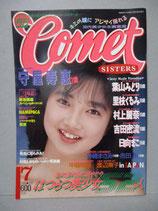 コメット・シスターズ Comet SISTERS 1988年7月