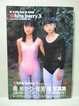 White berry3 ホワイト・ベリー3 南あかり・笹渕瞳 写真集
