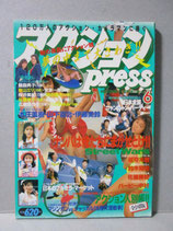 アクションPRESS 1989年12月