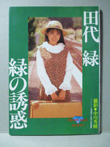 田代緑 写真集 緑の誘惑