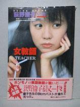 B級) 荻野慶子写真集 女教師