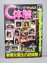 コスモス通信増刊号 1987年6月 ヤング・ギャルズ C体験