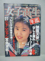 女子高生年鑑 1992年[春] 熱烈投稿3月号増刊