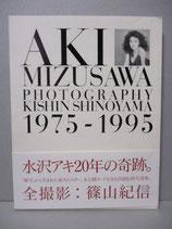 水沢アキ写真集 1975-1995 篠山紀信