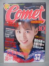 コメット・シスターズ Comet SISTERS 1988年10月
