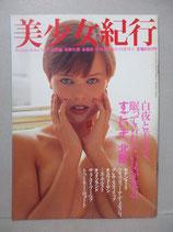 美少女紀行 Vol.6 北欧編