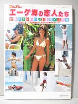 外国人 写真集 エーゲ海の恋人たち The PikaPika美少女シリーズ Vol.1 ピンナップあり