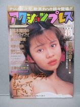 B級)アクションプレス 1995年8月