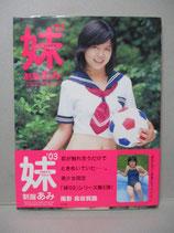 妹'03制服あみ 写真集 会田我路 ぶんか社