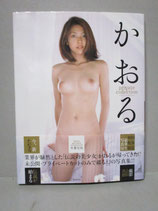 かおる 写真集 private collection 卒業写真 付録生写真あり 会田我路