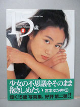宮本ゆか 写真集 15歳 Ⅱ 煌く15歳 写真集