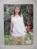 ななみ 写真集 いちご白書(5) 会田我路