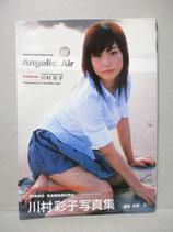 川村彩子 写真集 Angelic Air2