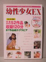 幼性少女EX VOL.2 DVDあり