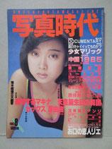 写真時代 1985年8月号 荒木経惟 石川洋司