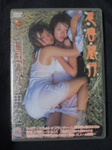 DVD しほの涼・倉田みな 思春旅行
