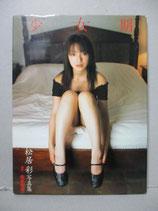 松居彩 写真集 少女期