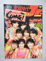 写真時代 Jr.  ジュニア 1986年4月号増刊