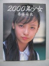 斉藤麻衣 写真集 2000年少女