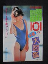 87年最新版 女子高生101にん水着大図鑑「セーラー服を脱がさないで」