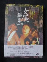 日活名作ロマンシリーズDVD-BOX 女優選集 Vol.3 出演:石田えり 大谷直子 小松みどり 中村晃子