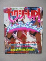 セクシーUP! 1983年7月 松本伊代 チアガール パンチラ セクシーアクション系