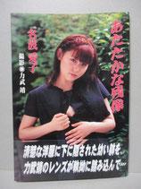 名波愛子 写真集 あたたかな残像 力武靖