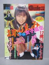 おたのしみ生撮女子高生 1989年1月 ギャルズアクション特別編集 みさとあかね