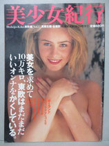 B級)美少女紀行 Vol.1 東欧編
