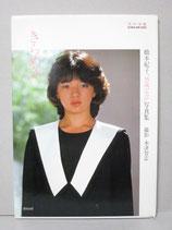 橋本紀子写真集 きらめき