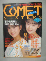 B級) コメット・シスターズ Comet SISTERS 1986年9月  創刊2号