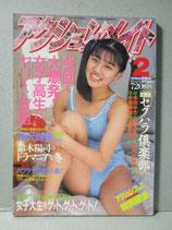 アクションメイト 1995年6月 アクションプレス増刊号