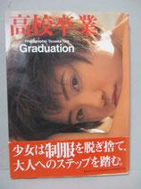 高校卒業 Graduation 津坂太郎
