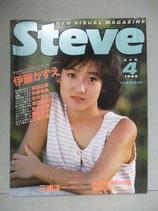 Steve スティーブ 1985年4月