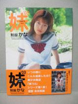 写真集 妹'03 制服 かな 会田我路 ぶんか社