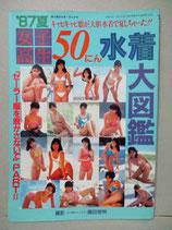 87年夏 女子高生50にん水着大図鑑「セーラー服を脱がさないで PARTⅡ」