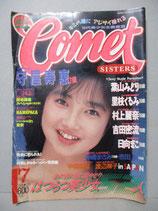 B級) コメット・シスターズ Comet SISTERS 1988年7月
